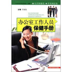 辦公室工作人員保健手冊