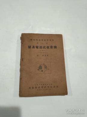 简易电池式收音机(第三册)业余无线电装修丛书