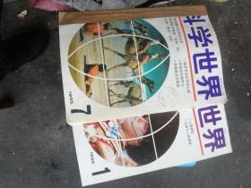 世界科学 1995 1-12