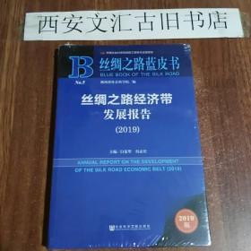 丝绸之路蓝皮书:丝绸之路经济带发展报告(2019)