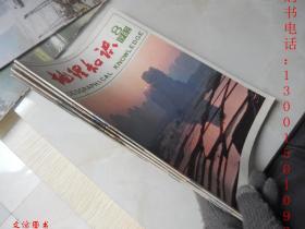 地理知识1982年第8.9.10.12期【4本合售】