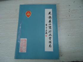 建德县工商行政管理志(1260-1987)