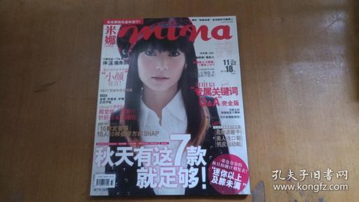 mina米娜2010年11月下