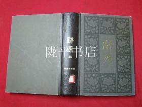 辞源(二)