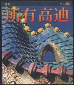 所有高迪 中文(建筑设计)