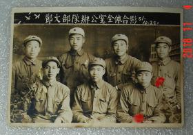 邓大部队办公室全体合影   1951年   解放军   老照片