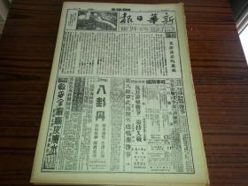 1938年7月22日《新华日报》我击退犯九江敌舰,皖西我军克复舒城;