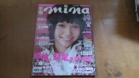 mina米娜2010年12月下
