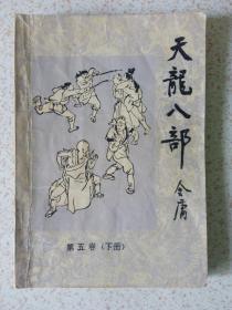 《天龙八部》第五卷下册