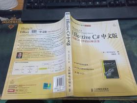 Effective C# 中文版:改善C#程序的50种方法