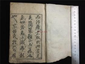 和刻医书《妙药不求人》1册全,正德三年(1713年)序,搜集一百多种中华古医书或经典,分门别类罗列出同种病症不同汉方。和本,国内至今未传入汉译。孔网惟一