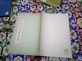 秦仲文山水画集  63年版