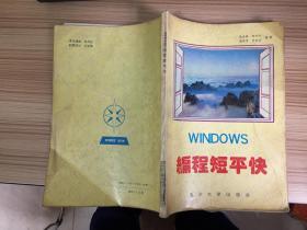 WINDOWS编程短平快