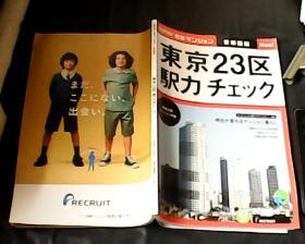 东京23区