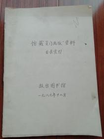 故宫图书馆藏吴门画派资料目录索引