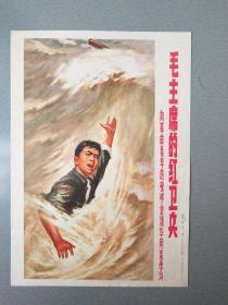 文革32开宣传画 毛主席的红卫兵 向革命青年的榜样金训华同志学习。