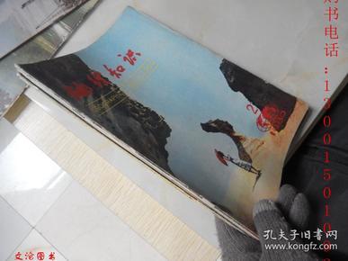 地理知识1980年第1.2.4.9.10.11期【6本合售】
