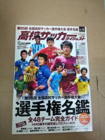 日本 高校足球杂志  17年1月号 第95回选手权大会 日文原版