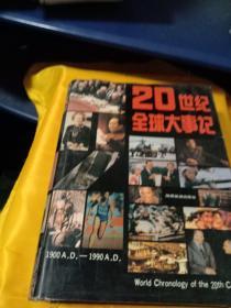 20世纪全球大事记