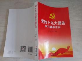 党的十九大报告学习辅导百问【实物拍图】