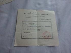 零陵文献  1970年地区工业品公司介绍信65号   有最高指示