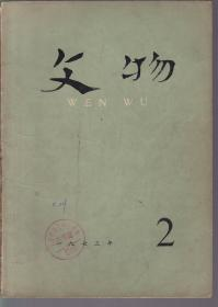 文物 1973年第2期