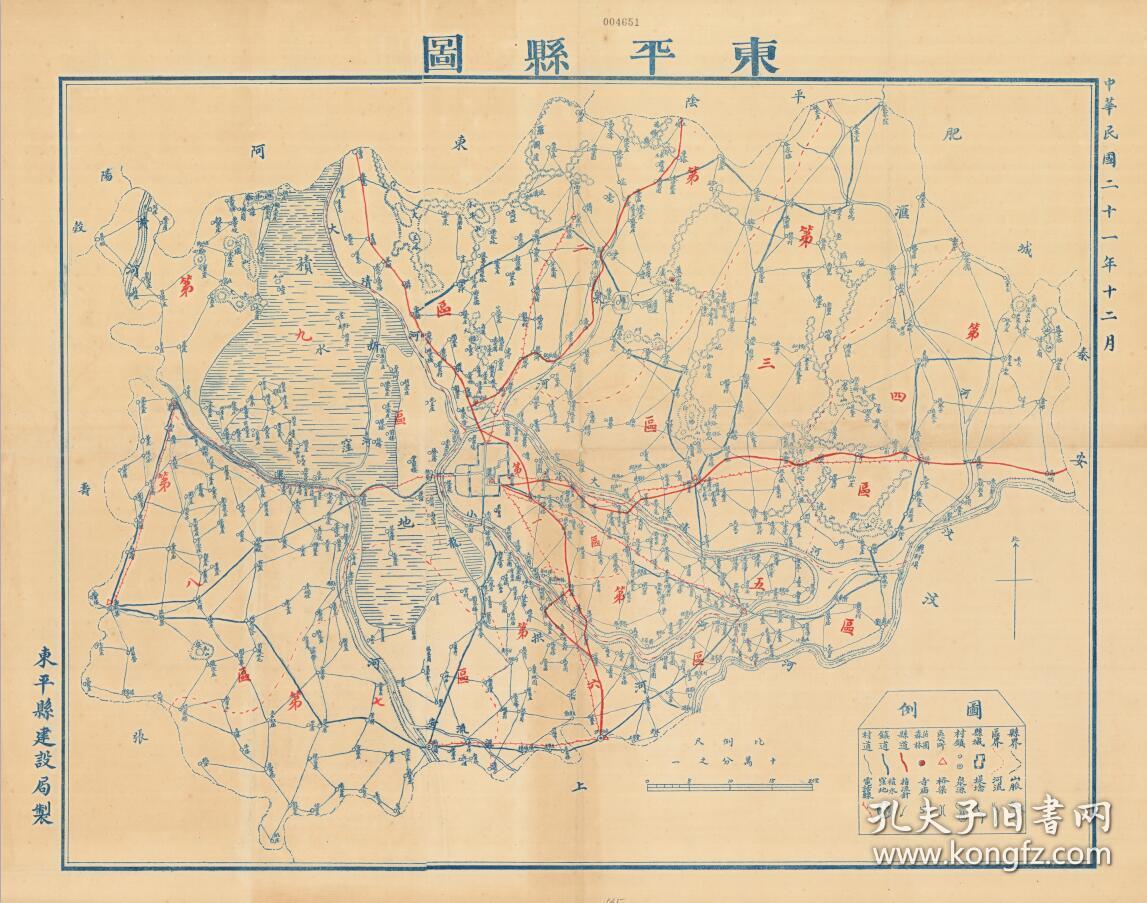 《山东东平县老地图》《东平县地图》《泰安老地图》《泰安地图》民国图片