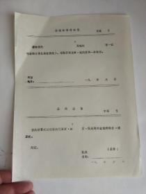 函调证明材料信 【空白页】