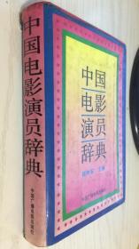 中国电影演员辞典