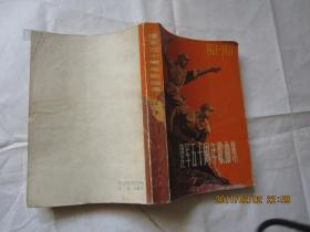 建军五十周年歌曲集   .  上 .    1927-1977