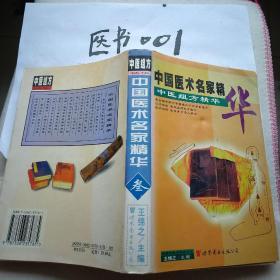 中國醫術名家精華3——中醫組方精華