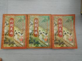 梁羽生武侠小说精品系列 幻剑灵旗上中下3本全