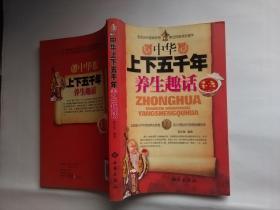 中华上下五千年养生趣话