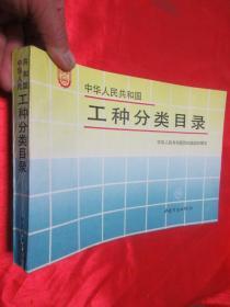 中华人民共和国工种分类目录     【16开】