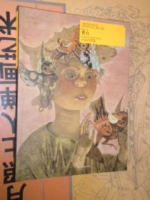 中国当代艺术家画传 曹力永远的牧歌 曹力油画作品集