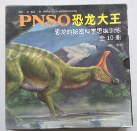 PNSO恐龙大王:恐龙的秘密科学思维训练(套装全10册 第2版)9787553490021