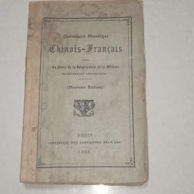 Dictonnaire Phonetique hinois-francais 法汉词典 1906年版毛边本
