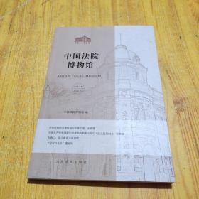 中国法院博物馆·总第1集
