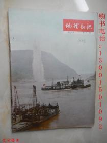地理知识1976年第7期