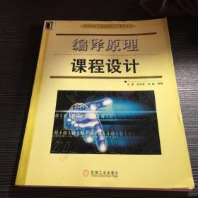 编译原理课程设计