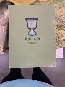 大观如典-阿呼斋庋藏宋瓷珍品 图录、考释