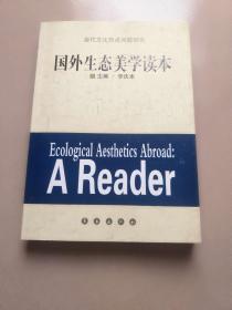 当代文化热点问题研究:国外生态美学读本