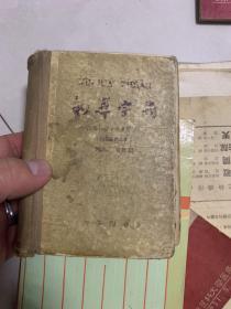 新华字典1963印
