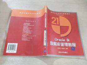 Oracle 9i 数据库管理教程
