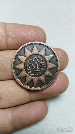 新疆省 戊辰 新省喀造 民国铜元 当红钱十文铜板
