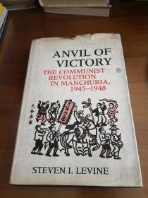 ANVIL  OF VICTORY - The Communist Revolution in Manchuria, 1945-1948 (英文原版) 【满洲的共产主义革命】