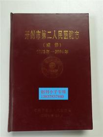 开封市第二人民医院志(续修)1983-2001年   志书类  有现货