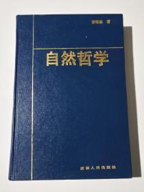 自然哲学/萧焜焘著/江苏人民出版社