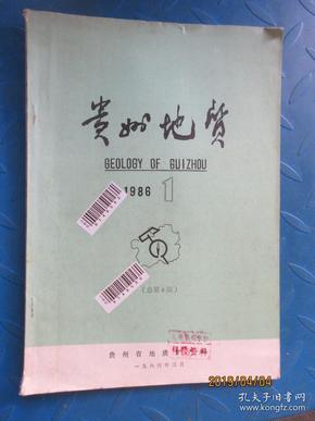 贵州地质1986.1