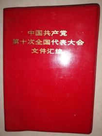 中国共产党第十次全国代表大会文件 汇编